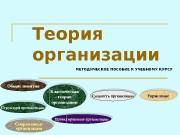 Теория организации МЕТОДИЧЕСКОЕ ПОСОБИЕ К УЧЕБНОМУ КУРСУ Общие