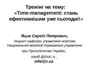 Тренінг на тему:   «Time-management: стань ефективнішим