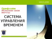 Copyright © 2010 by Oriflame Cosmetics SA Система