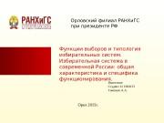Презентация Тимохин А. 12НБОСП