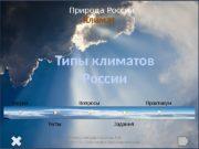 Природа России Теория Тесты Вопросы Задания Практикум Типы