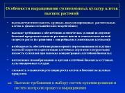 Презентация Титова new лекция