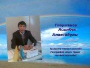 Тлеужанов Асылбек Амантайұлы Қызылту негізгі мектебі География және