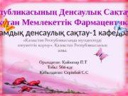 аза стан Республикасыны Денсаулы Са тау МинистрлігіҚ қ