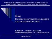 МИНИСТЕРСТВО ОБРАЗОВАНИЯ И НАУКИ РЕСПУБЛИКИ КАЗАХСТАН КОКШЕТАУСКИЙ УНИВЕРСИТЕТ