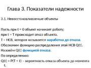 Глава 3. Показатели надежности 3. 1. Невосстанавливаемые объекты