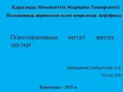Презентация Тобергенова Аерке Н-30 531топ