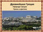 Древнейшая  Греция     Природа