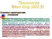 Сети Token Ring  характеризует разделяемая среда передачи