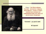 Тема: « Лев Миколайович Толстой – мислитель і