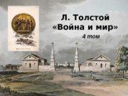 Л. Толстой  «Война и мир» 4 том