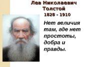 Лев Николаевич Толстой    1828 —