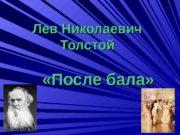 Лев Николаевич Толстой  «После бала»  Цели
