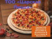 ТОО «Царская Пицца» Группа Э-31 Байменов Н. Бейсенбай