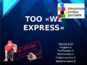 ТОО «W 2 EXPRESS» Группа Э-31 Кудрин А.