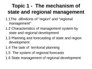 Topic 1 — The mechanism of state and