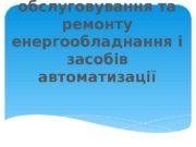 Технології обслуговування та ремонту енергообладнання і засобів автоматизації