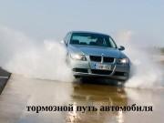 Презентация Тормозной путь автомобиля