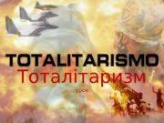 Тоталітаризм урок  Цей термін було запроваджено ідеологом
