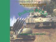 1 Направление войск РХБ защиты. Министерство обороны Российской