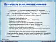 Презентация tpr 02 linear programming