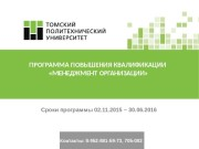 Презентация tpu prezentatsiya PP Management of organization