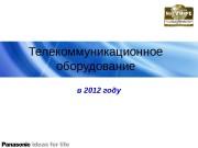 Телекоммуникационное оборудование в 2012 году   >