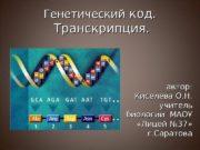 Генетический  код.  Транскрипция. автор:
