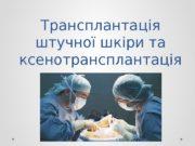 Трансплантація штучної шкіри та ксенотрансплантація  Шкірний покрив
