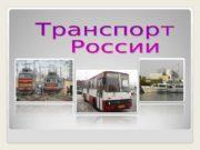 Россию часто называют страной дальних дорог.  И