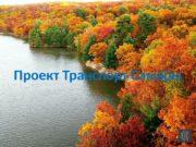 Проект Транспорт Самары  1 сезон «Самарские трамваи»