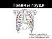 Травмы груди Выполнил студент 5 курса 7 группы