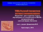 Презентация Травматизм I