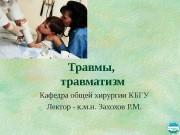 Травмы,  травматизм Кафедра общей хирургии КБГУ Лектор