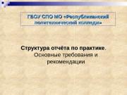 ГБОУ СПО МО «Республиканский политехнический колледж» Структура отчёта