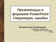 Презентация требования к презентации автор Ребане Н.В.