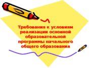 Требования к условиям реализации основной образовательной программы начального