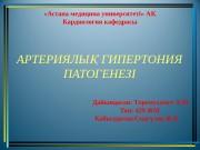 Презентация Тремхамет Абота АГ патогенез