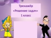 Pro. Power. Point. ru Тренажёр  «Решение задач»