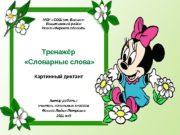Картинный диктант Тренажёр  «Словарные слова» МОУ «СОШ