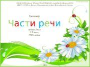 © Фокина Лидия Петровна Тренажёр Ч а с