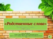 Fokina. Lida. 75@mail. ru Тренажёр  «Родственные слова»