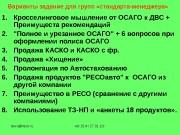 Презентация Тренинг-Настрой Агента -вар 1 —