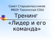 Совет Старшеклассников  МБОУ Терсинская СОШ Тренинг