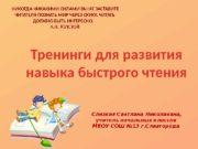 Слизкая Светлана Николаевна, учитель начальных классов МБОУ СОШ