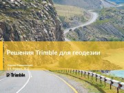 Презентация trimble survey solutions sjr 2