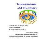 Телекомпания   «МТВ-плюс» т/ф (0619) 43 -11