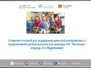 Создание условий для поддержки детской инициативы в продуктивной