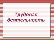 Презентация труд деят-ть