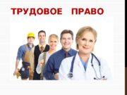 ТРУДОВОЕ ПРАВО  Источники трудового права  Конституция